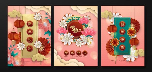 ピンクの中国の新年あけましておめでとうございますポスターテンプレートのセット