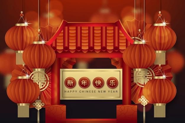 Счастливый китайский новый год современный фон