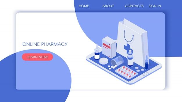 オンライン薬局のランディングページ