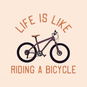 人生は自転車に乗るようなものです