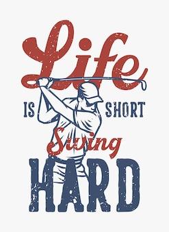 Жизнь коротка, жесткая винтажная цитата, слоган, типографика с гольфистом