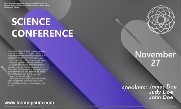 Шаблон приглашения на научную конференцию