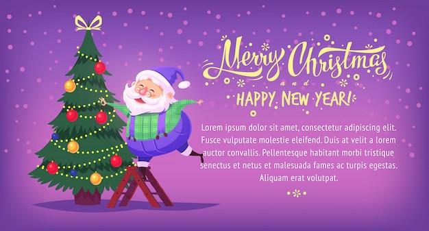 かわいい漫画青いスーツサンタクロース飾るクリスマスツリーメリークリスマスイラスト水平バナー