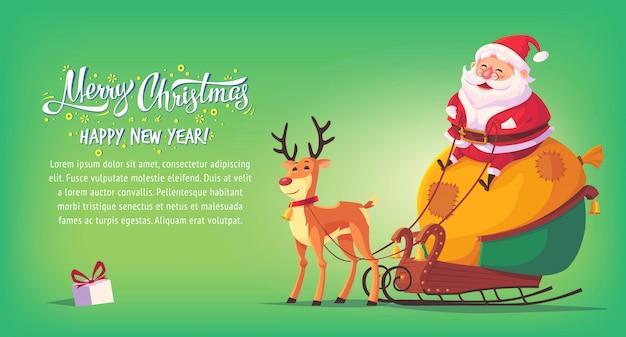 かわいい漫画のサンタクロースがトナカイメリークリスマスイラスト水平バナーとそりに座っています。