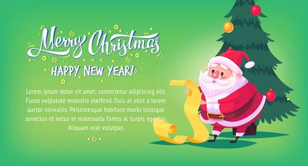 かわいい漫画のサンタクロースがギフトリストを読んでメリークリスマスイラストグリーティングカードポスター水平バナー。