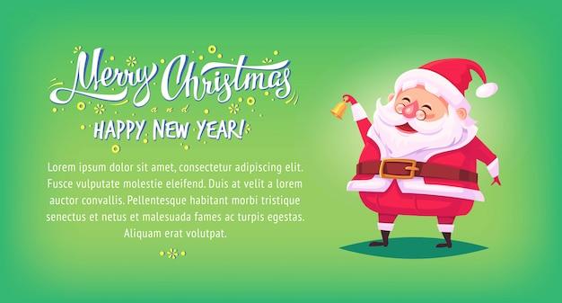 かわいい漫画のサンタクロースがベルを鳴らし、メリークリスマスイラストを笑顔グリーティングカードポスター水平バナー。