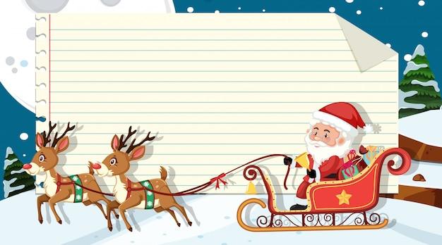 クリスマスと枠線テンプレート