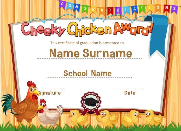 鶏と生意気な鶏賞の証明書テンプレート