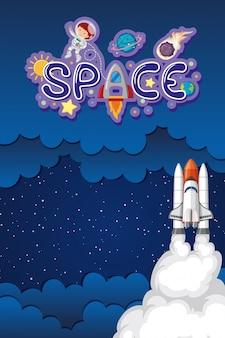 Фоновая тема космоса с космическим кораблем в небе