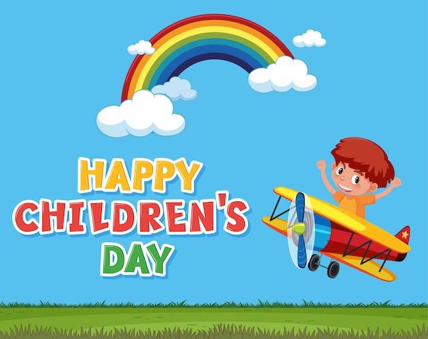 Счастливый детский день со счастливым ребенком в парке