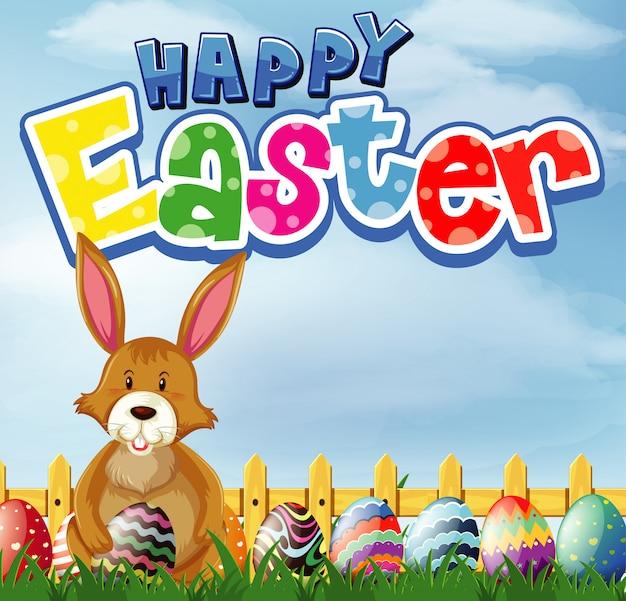 ウサギと卵とハッピーイースターのフォントデザイン