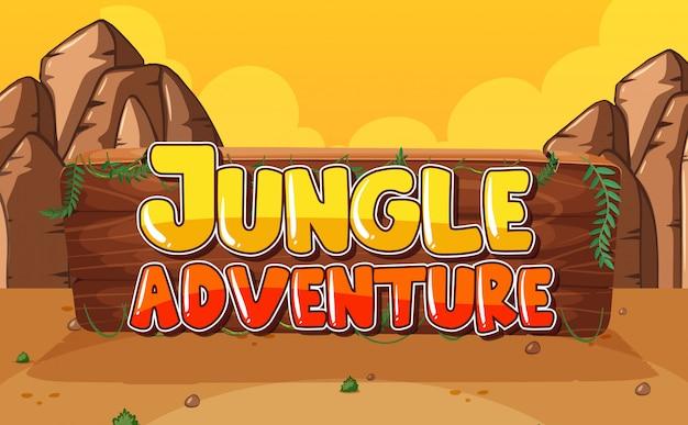 単語のジャングルの冒険の背景を持つ森のシーン