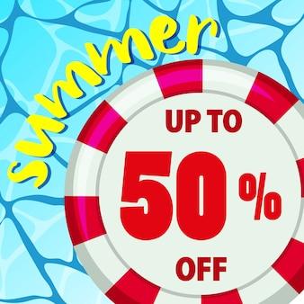丸いフロートの水で夏の販売ポスターデザイン