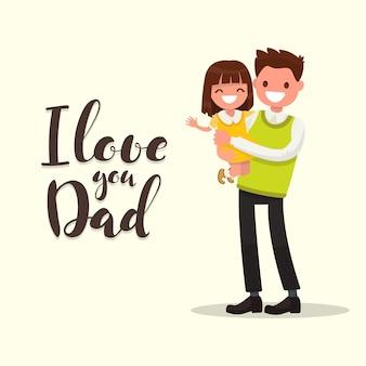 Надпись, я люблю тебя, папа. отец с дочерью поздравительной открытки
