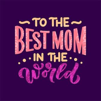 День матери надписи для подарочной карты.