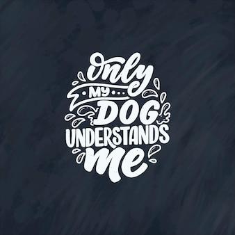 面白いフレーズのイラスト。犬についての手描きの心に強く訴える引用。
