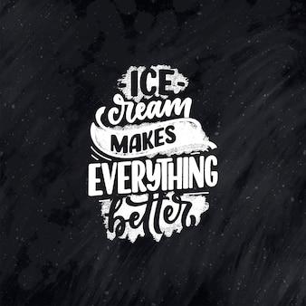 手描きのアイスクリームについてのレタリング組成物。おかしい季節のスローガン。