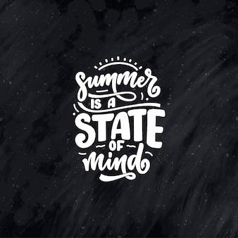 手描き夏についてのレタリング構成。おかしい季節のスローガン。旅行代理店、ビーチパーティーの書道の引用。