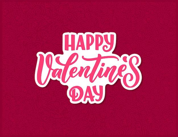 美しいスタイルの愛についてのスローガンとカード。バレンタインデーの書道テキスト。