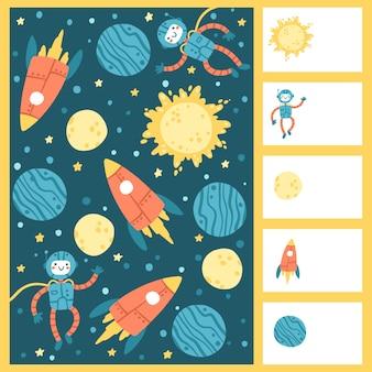 私はゲームをスパイします。宇宙教育用迷路パズルゲーム。ゲーム、本の印刷、アプリ、教育に適しています。白い背景の上の面白いシンプルな漫画イラスト