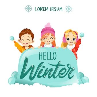 かわいい幸せな子供たちは雪玉をします。フラットスタイル。