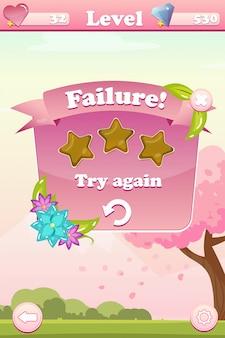 失敗ゲームのユーザーインターフェイス