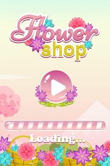 ゲームのロード画面