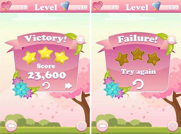ゲームの勝利および失敗画面