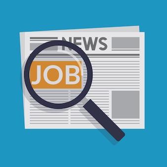 仕事を見つける