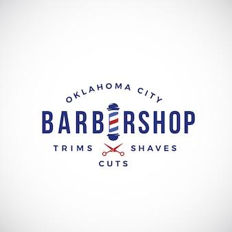 レトロな理髪店の抽象的な記号、エンブレムやロゴのテンプレート。ビンテージタイポグラフィと理髪店のポール。