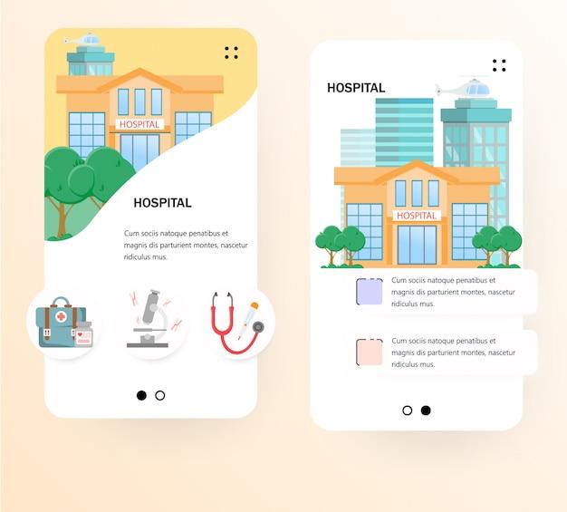 病院のオンボーディング画面