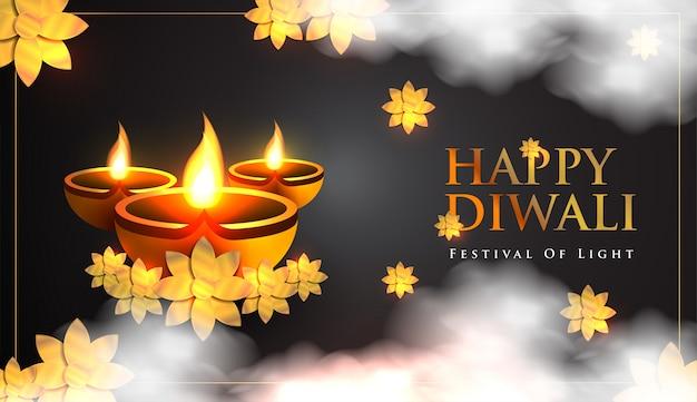 幸せなインドのディワリ祭のお祝いの背景