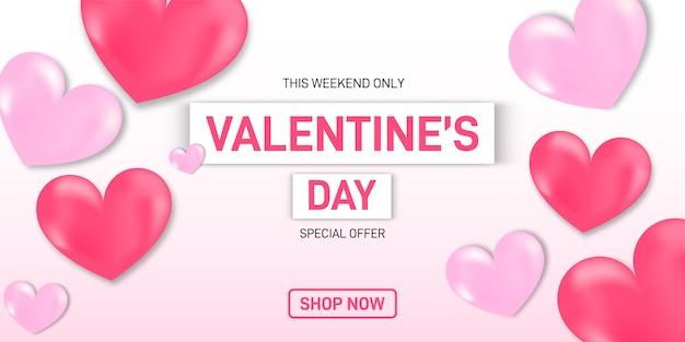 バレンタインデーの愛と感情の販売の背景。赤とピンクの心の背景を持つ販売ポスター。かわいい愛のバナー。