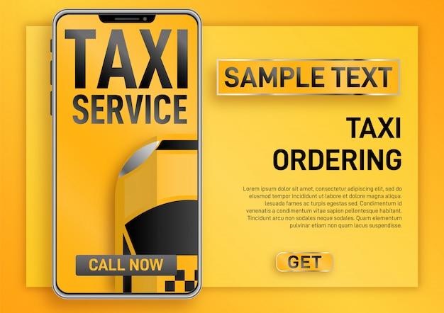タクシーサービス。オンラインモバイルアプリケーション注文タクシーサービス水平図。タクシーを呼んで