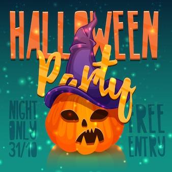 テンプレートデザインのグリーティングカード、チラシ、ハッピーハロウィンパーティーのポスター夜のハロウィーンイベントのバナー装飾ジャックカボチャと魔女の帽子の招待状