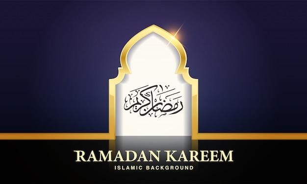 ラマダンカリームの背景に挨拶するためのラマダンカリームイスラムデザインのモスクのドア。