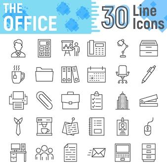 Офисная линия значок набор, коллекция бизнес символов