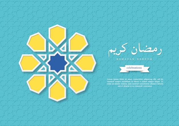 Рамадан карим праздничный фон шаблона