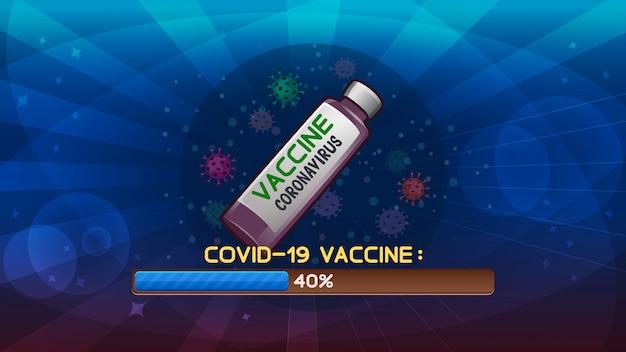 コロナウイルスワクチン進捗バー
