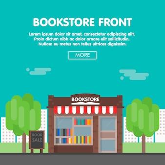書店フロント