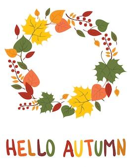 輪になって落ち葉。黄色の葉が丸く並んでいます。秋のイラスト。