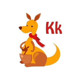 カンガルー。面白いアルファベット、動物