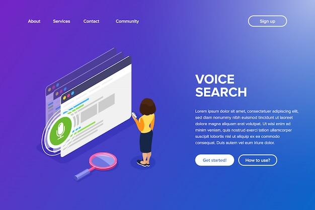 音声検索のランディングページ