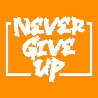 Никогда не сдавайся надписи