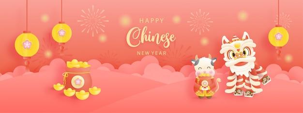 中国の旧正月、かわいい牛と中国のライオンと牛の年。