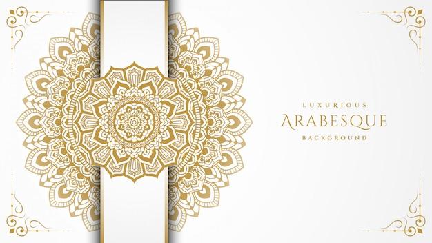 ゴールドマンダラスタイルアートと豪華な白いアラベスクの背景