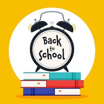 様々な学校の文房具のフラットデザインで装飾的な学校のコンセプトに戻る