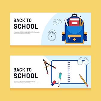 様々な学校の文房具のフラットデザインで装飾的な学校コンセプトバナーに戻る
