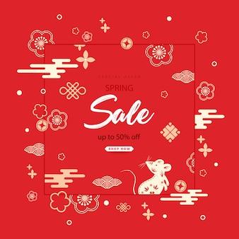 新年の中国の要素を持つ明るい販売バナー。モダンなスタイル、幾何学的な装飾品。