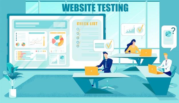 ウェブサイトのテストとソフトウェア最適化プロセス